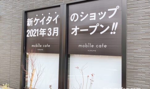 モバイルカフェ久留米(mobile cafe KURUME)3月オープン