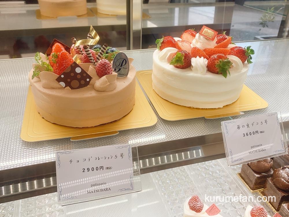 パティスリー マツバラ ショーケース内のケーキ【久留米市御井町】