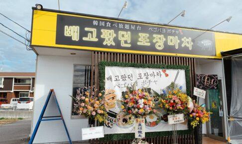 ペゴパヨポチャ 八女市に本格韓国料理食べ放題のお店がオープン!