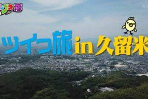 ロンプク☆淳 ディープなガチ旅in 久留米 ハンバーグハウス牛車やル・ボヌールへ