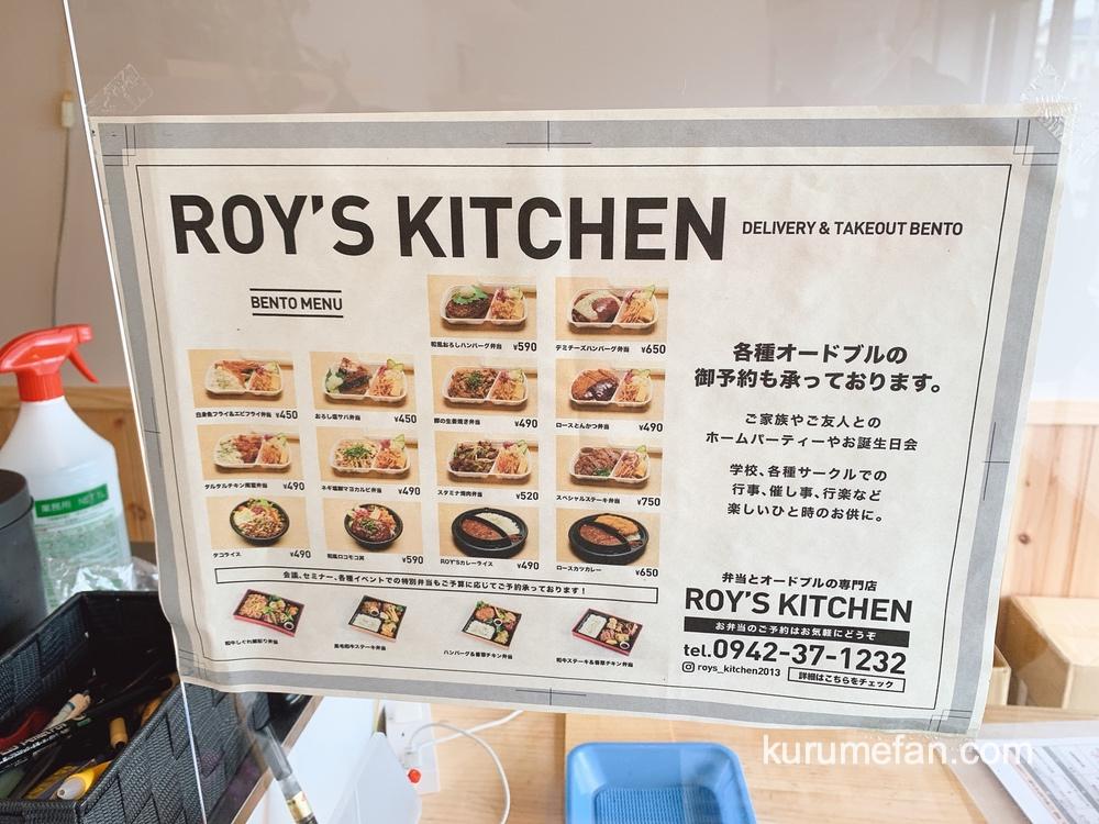 Roy's kitchen(ロイズキッチン)店内メニュー