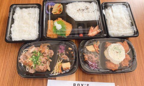 ロイズキッチン 久留米市御井町にあるコスパが良いお弁当とオードブル専門店