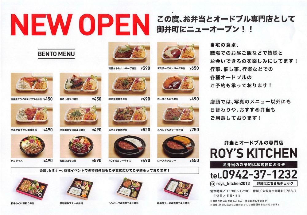 ロイズキッチン お弁当メニュー表