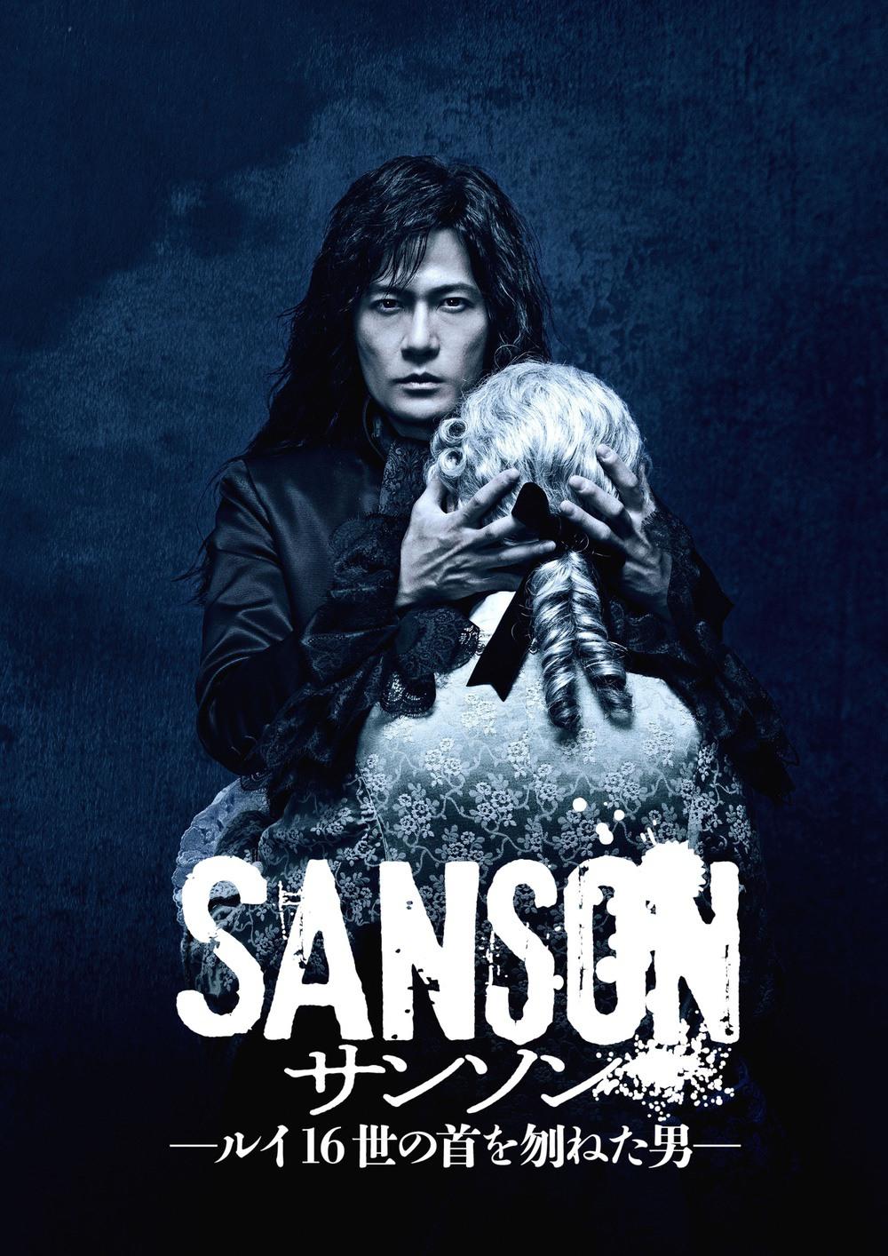 稲垣吾郎が久留米に!舞台「サンソン-ルイ16世の首を刎ねた男-」