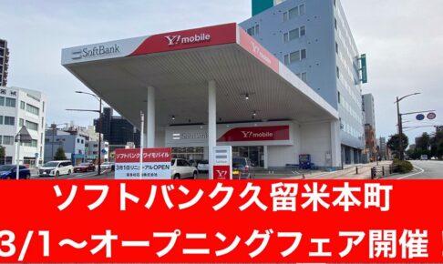 ソフトバンク久留米本町 3月1日リニューアルオープン!フェア開催!