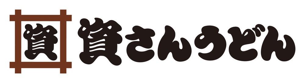 資さんうどん ホームページ