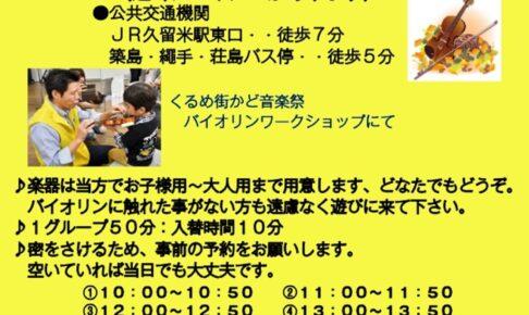 バイオリン無料体験会開催 どなたでも大歓迎!スズキ・メソード久留米教室