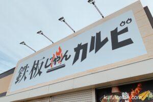 鉄板じゃんカルビ 鳥栖市真木町に鉄板定食のお店が3月オープン!