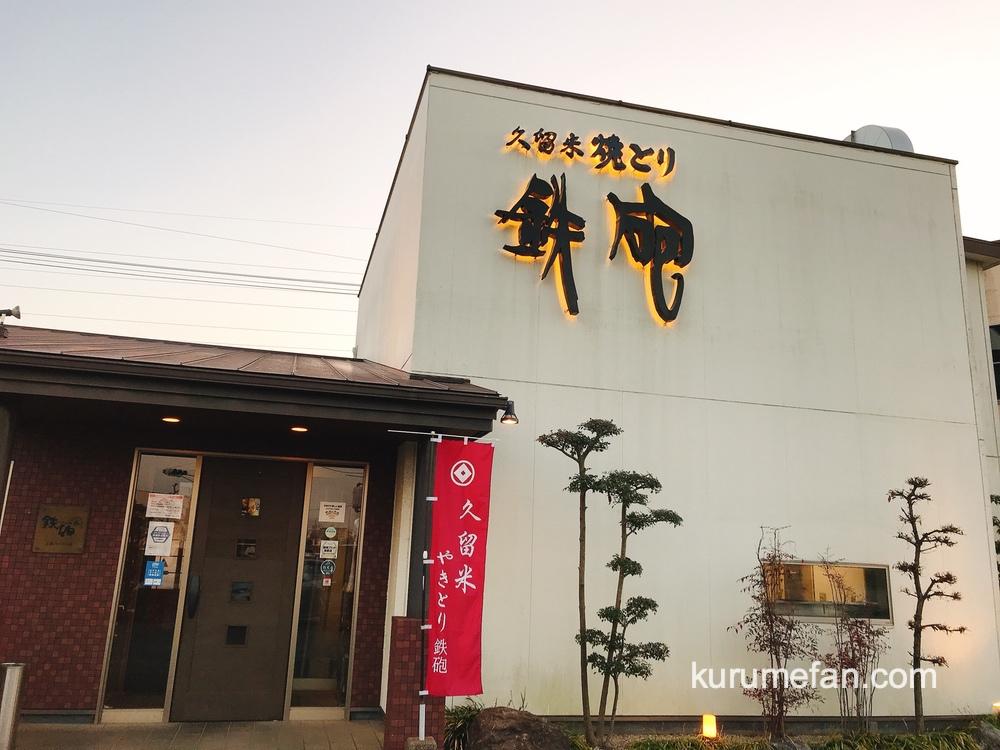 焼とり 鉄砲 上津バイパス店 店舗場所【久留米市野伏間1丁目】