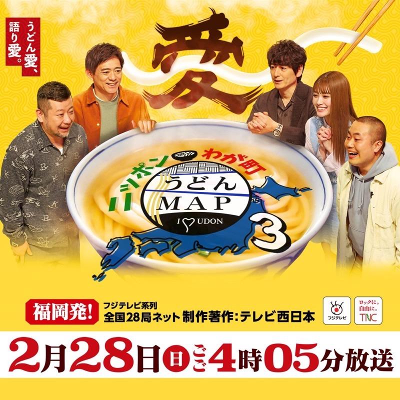ニッポンわが町うどんMAP3 全国版!福岡のうどんを博多華丸が熱くプレゼン!