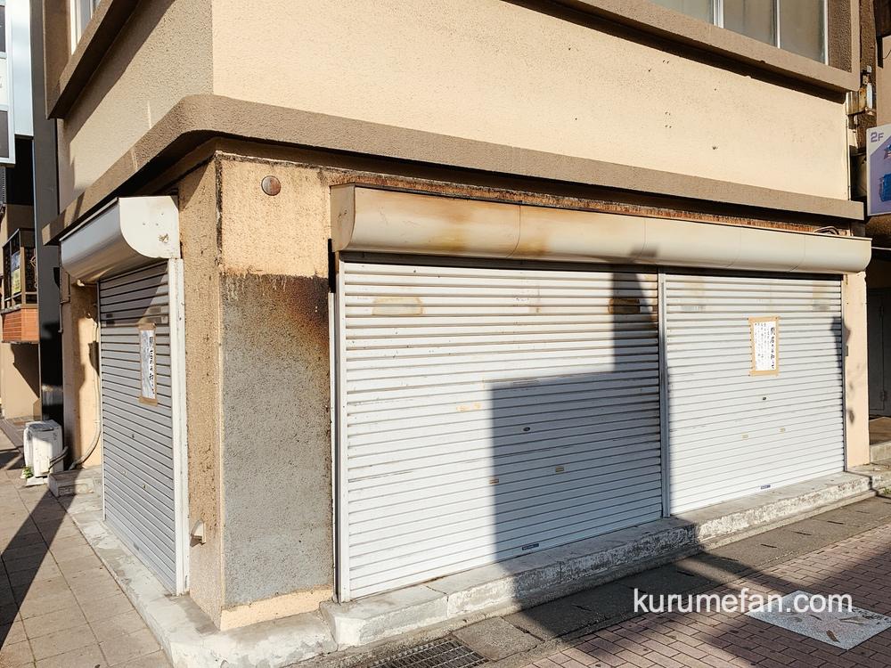 久留米文化街入口の「ヤマダのあまぐり」が閉店
