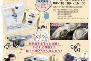 第3回 柳川むつごろうランドにぎわいイベント カヌー体験や軽トラ市など開催