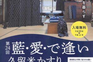 第24回 藍・愛・で逢い 久留米かすり 久留米絣展示販売会やふるさと市など開催
