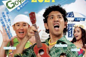 ガレッジセールが大牟田市に!おきなわ新喜劇イオンモールツアー2021