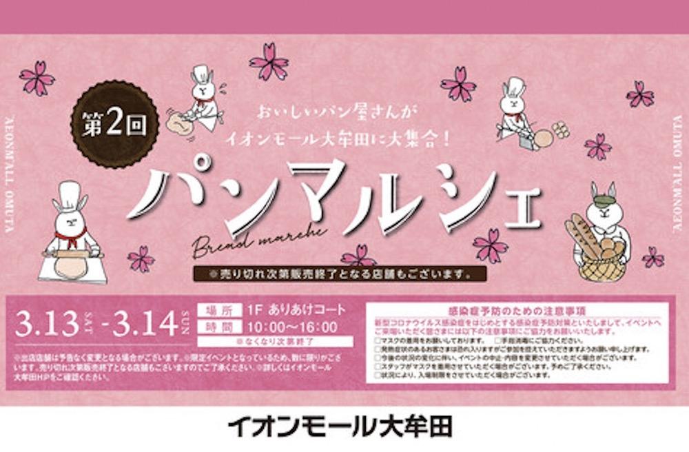 第2回 パンマルシェ おいしいパン屋さんがイオンモール大牟田に大集合!