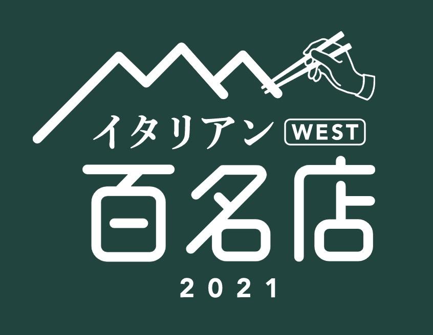「食べログ イタリアン 百名店 2021」発表!福岡県は2店ランクイン