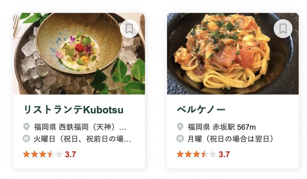 食べログ イタリアン 百名店 2021に選出された福岡県の2店