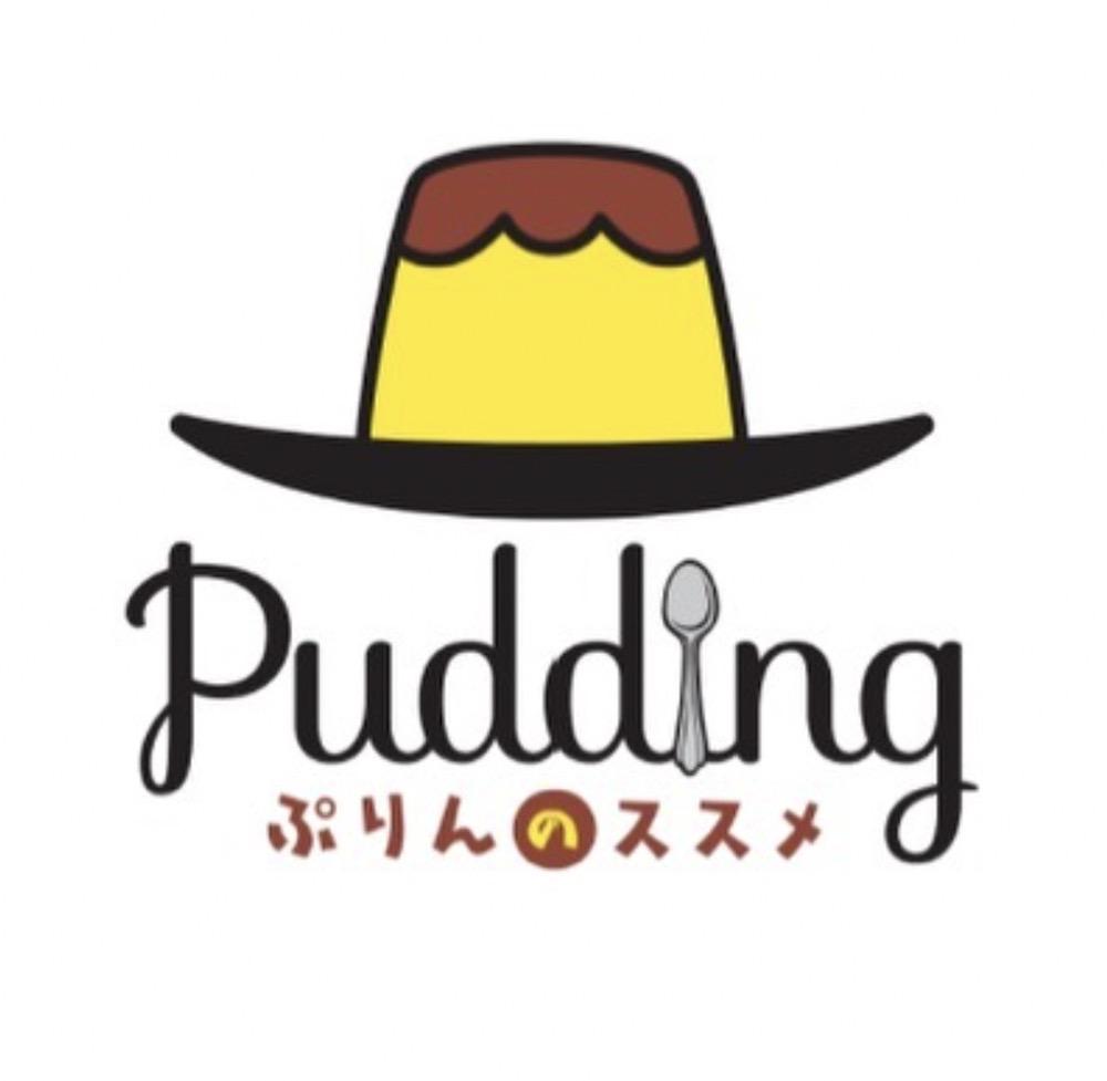 ぷりんのススメ 久留米市城南町にスイーツカフェが3月16日オープン!