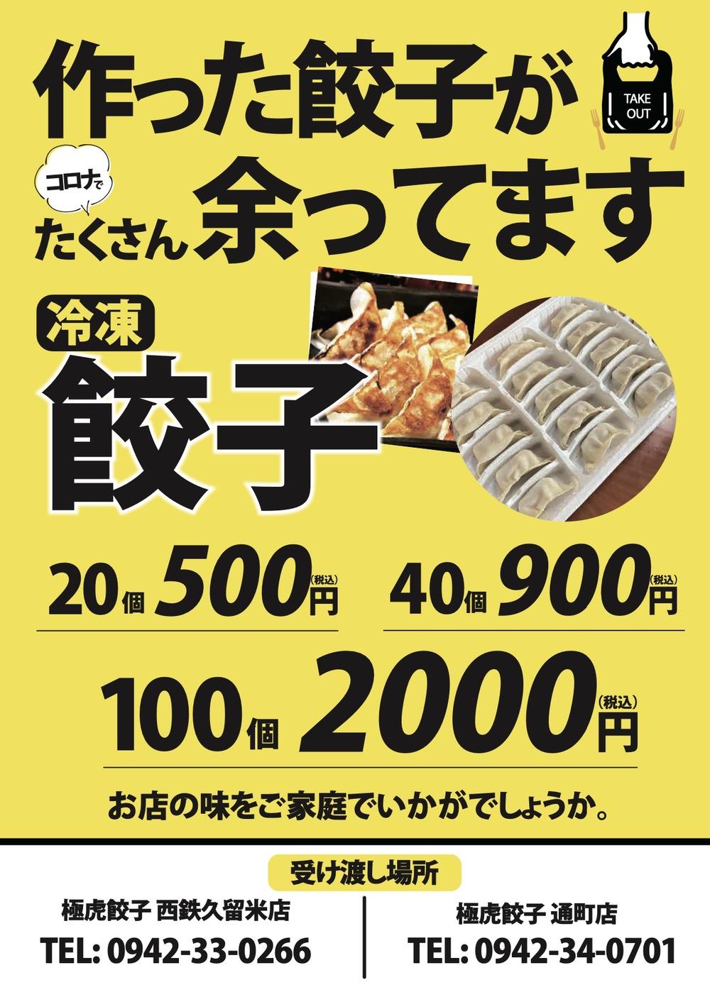 久留米の極虎餃子が冷凍餃子販売!コロナ休業期間で余った餃子を格安提供!!