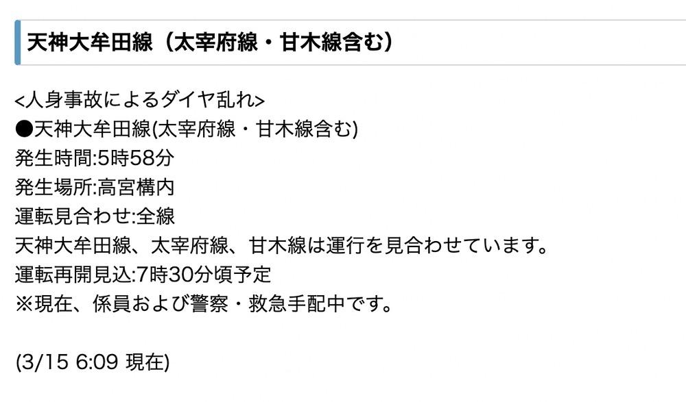 西鉄 天神大牟田線 高宮構内で人身事故 全線運転見合わせに【3月15日】