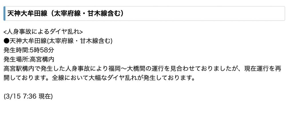 西鉄電車 人身事故 3月15日