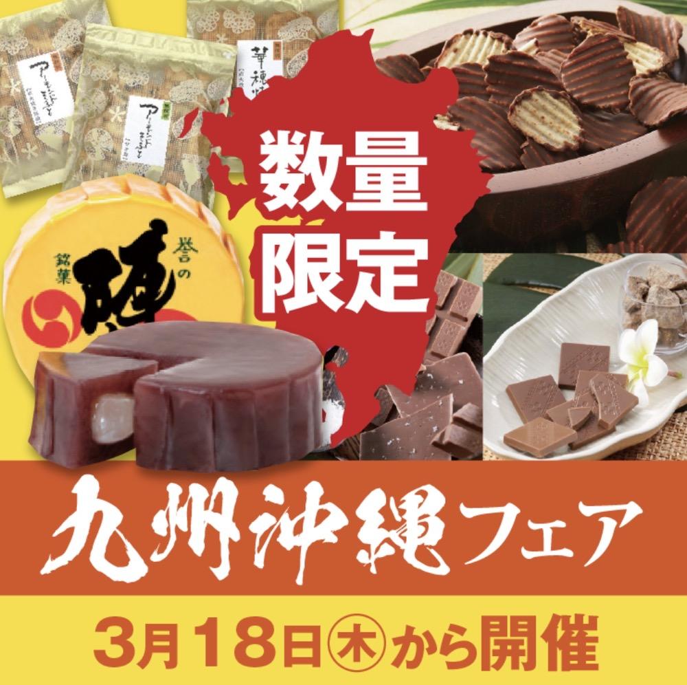 ゆめタウン久留米「九州沖縄フェア」数量限定 3月18日から開催!