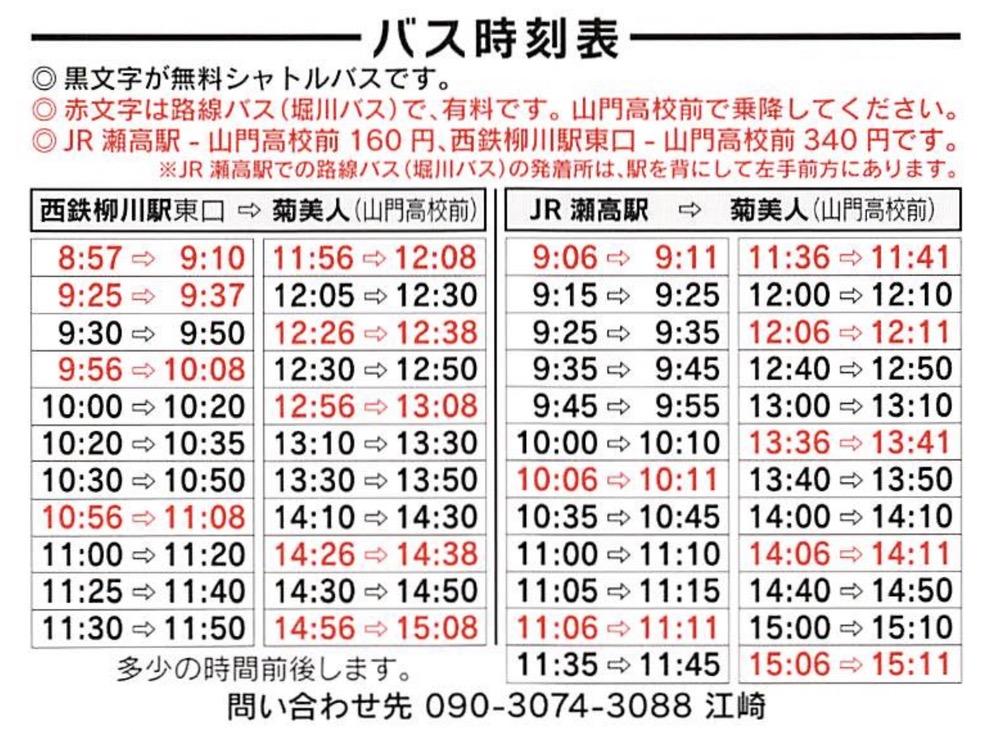 菊美人酒造 蔵開き2021 無料シャトルバス 時刻表