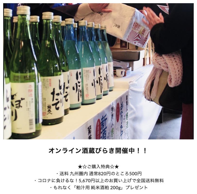 菊美人酒造 蔵開き2021 「オンライン酒蔵びらき」開催中!菊美人 オンラインストア