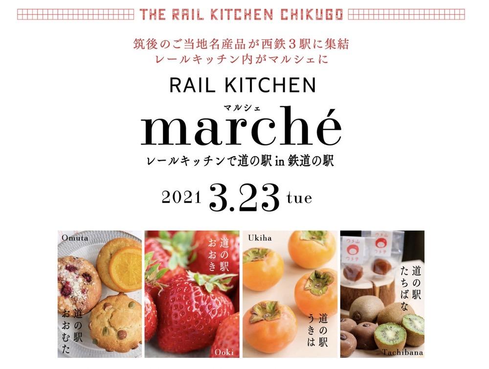 RAIL KITCHEN Marche 筑後の4つの道の駅が西鉄大牟田線の3駅に大集合!