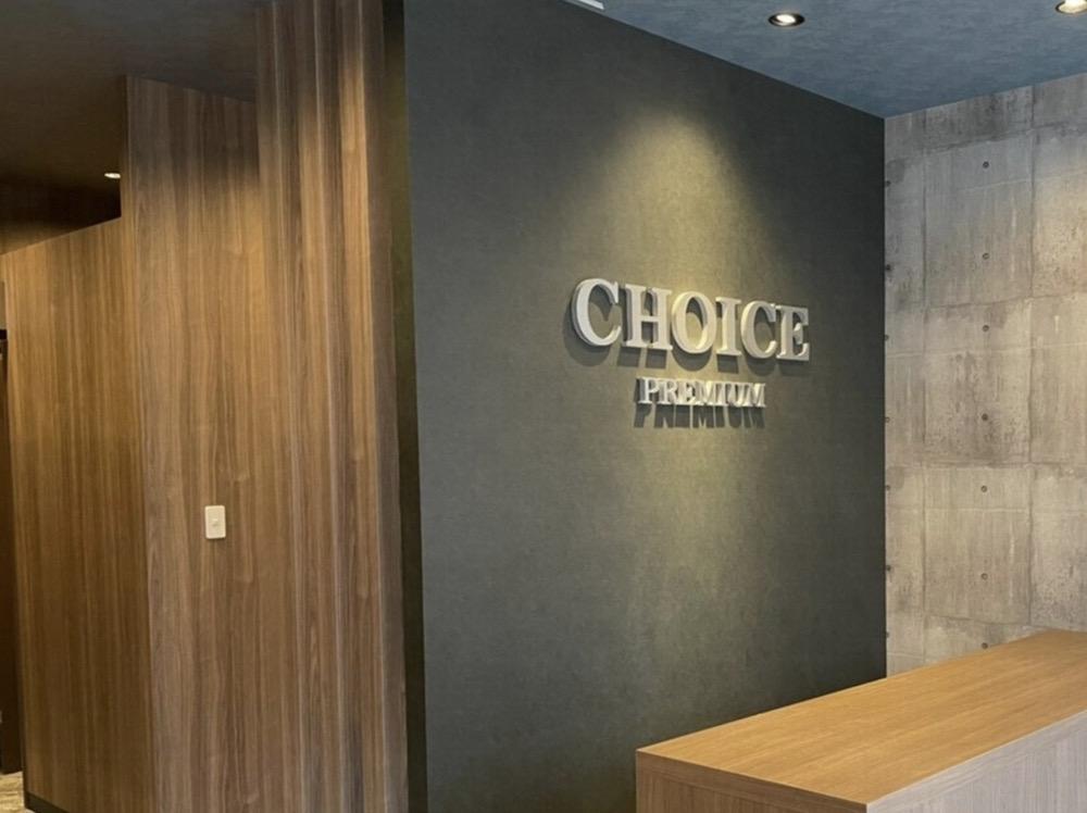 CHOICE PREMIUM 久留米店 完全予約制の最新美容サロンが久留米市六ツ門町に4月オープン
