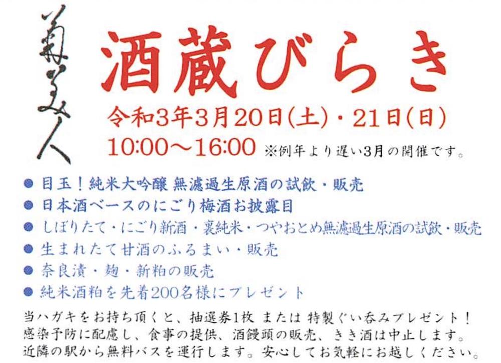 菊美人酒造 蔵開き2021 新酒の試飲・販売!オンライン酒蔵びらきも開催
