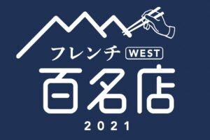 「食べログ フレンチ 百名店 2021」発表!福岡県は9店ランクイン