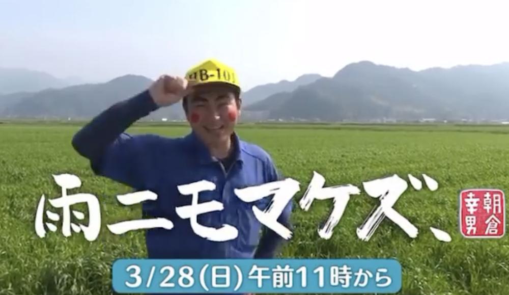 雨ニモマケズ、最終回!久留米のバンドマン農家を再訪!畑でレース対決!?
