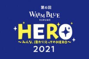 WARM BLUE KURUME 2021 久留米市庁舎をライトアップ!ブルーの花火も