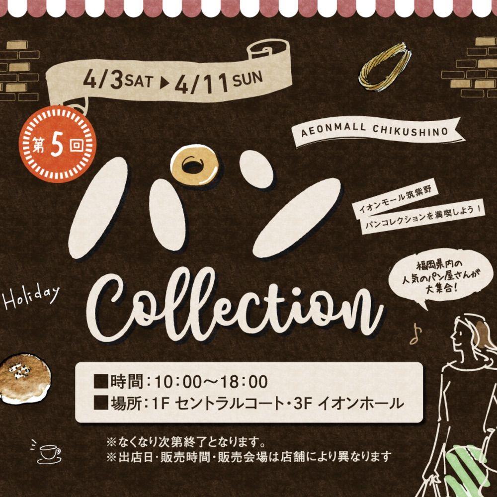 第5回 パン Collection 人気のパン屋さんが大集合!初出店がお店多数!