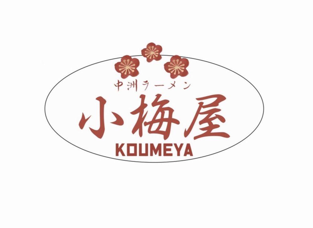 三代目 小梅屋 中洲ラーメンのお店が筑紫野ベレッサに4月オープン