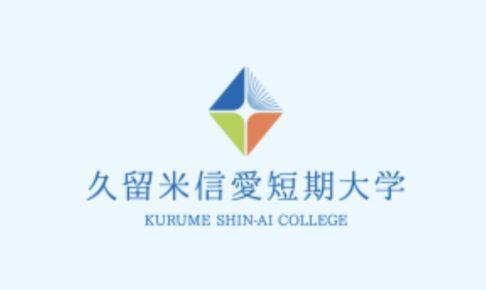 久留米信愛短期大学が令和5年3月をもって廃止予定 学生募集停止に
