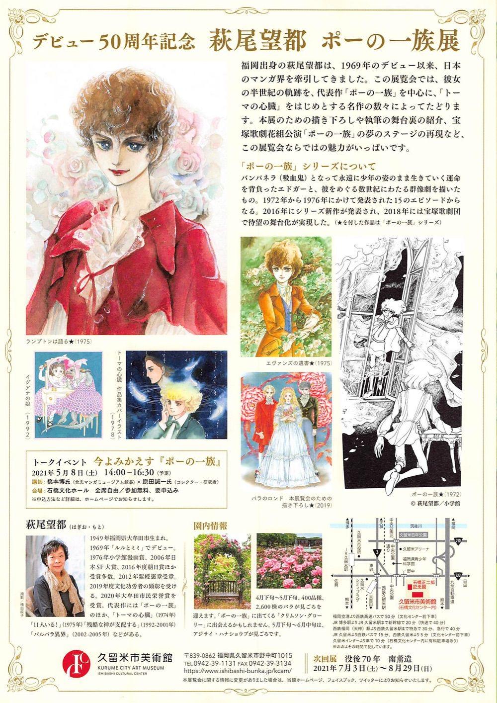 デビュー50周年記念 萩尾望都 ポーの一族展 久留米市美術館で開催