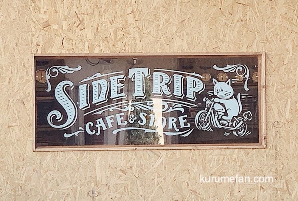 SIDE TRIP CAFE&STORE 広川町にカフェと雑貨のお店が3/31オープン