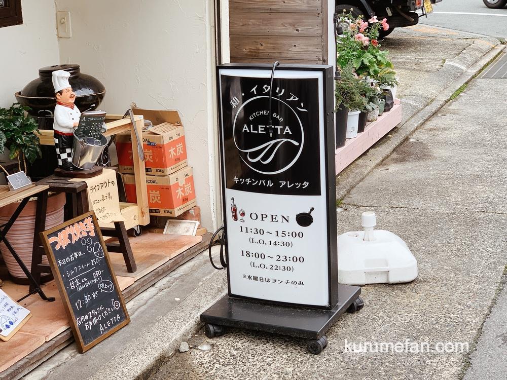 キッチンバル アレッタ(KITCHEN BAR ALETTA)営業時間・定休日