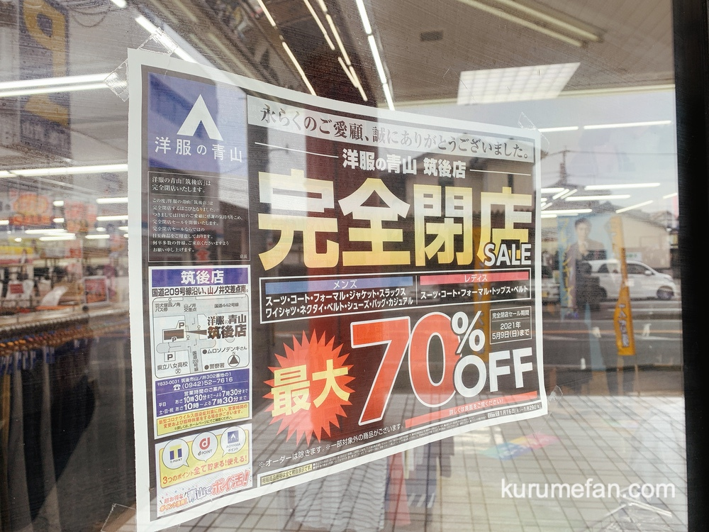 洋服の青山 筑後店 閉店のお知らせ 完全閉店セール
