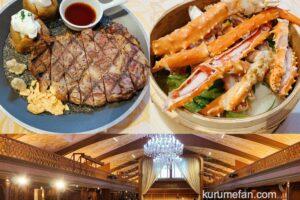 アルカディア久留米 北海道・贅沢コースフェアへ!カニ食べ放題で料理も美味しい