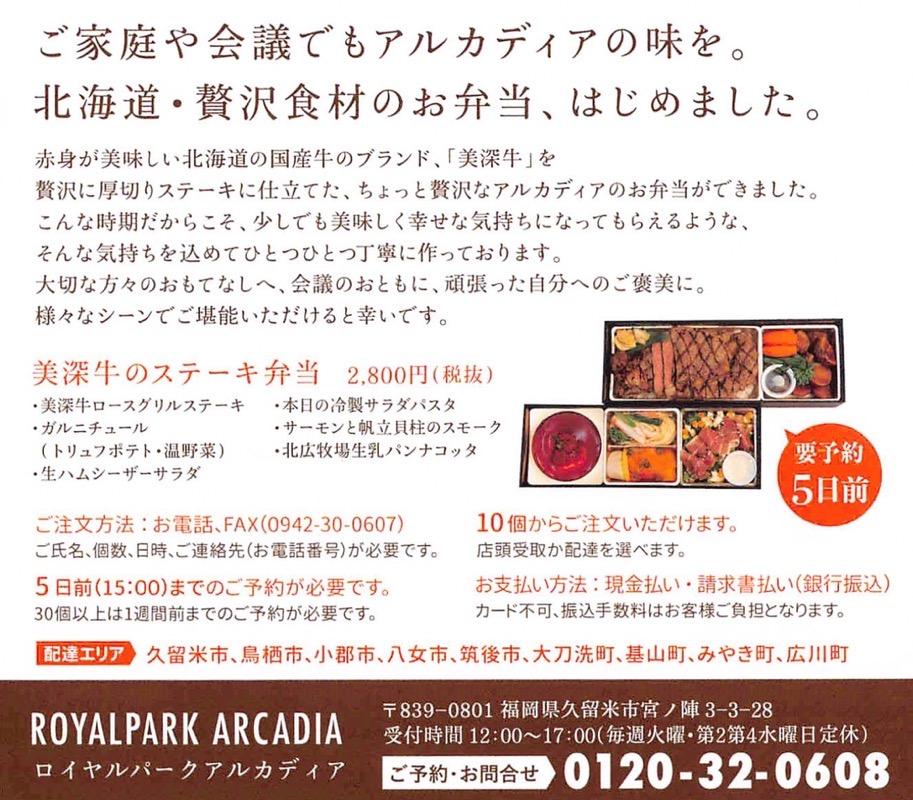 アルカディア久留米 美深牛のステーキ弁当販売
