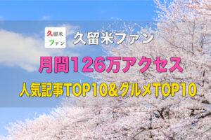 久留米ファン 2021年3月は126万アクセス 人気記事TOP10&グルメTOP10