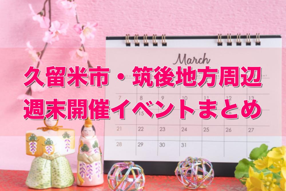 久留米市・筑後地方周辺 今週末開催イベントまとめ【3月13日〜14日】