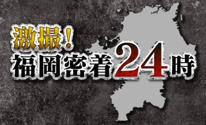 激撮!福岡密着24時 筑後警察署 新人女性白バイ隊員の奮闘【3月16日放送】