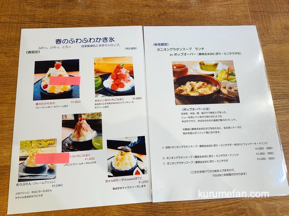 玄米工房sweetsある メニュー表