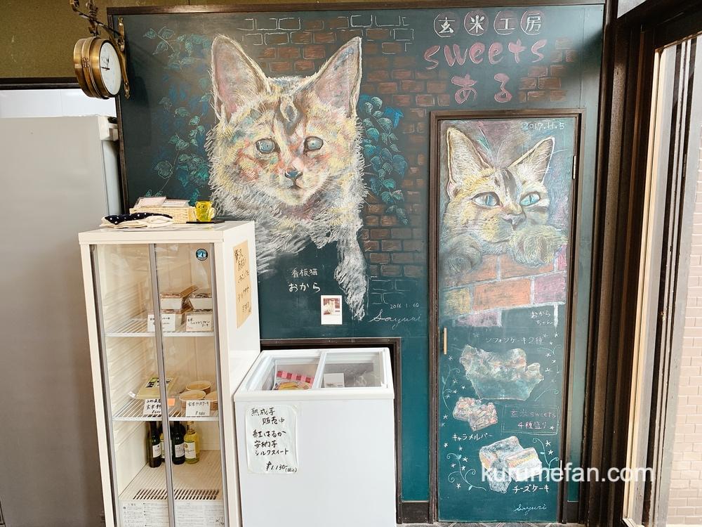 玄米工房sweetsある 看板猫(おから)