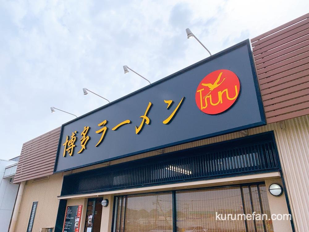 博多ラーメンつる 店舗場所 みやき町のエムザスみやき店敷地内にオープン