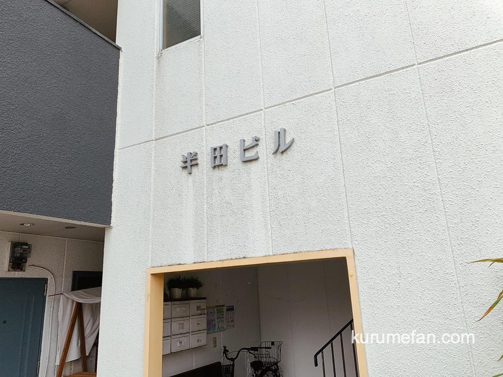 イルアル(iruaru)店舗場所【久留米市東櫛原町2035 半田ビル102号】